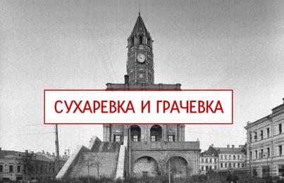 сухаревка и грачевка