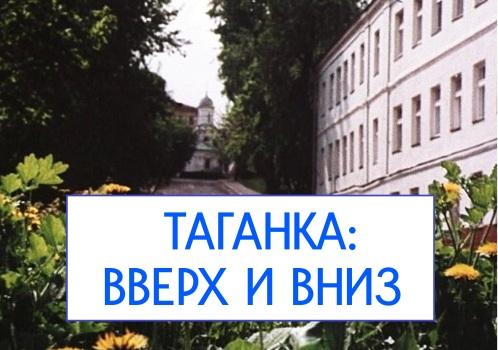таганка